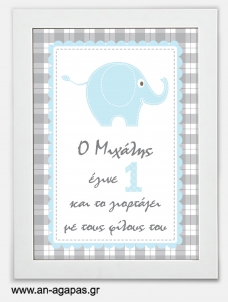 Party sign Sweet Baby Elephant