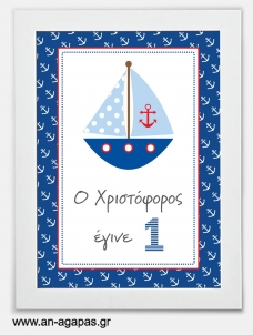 Party sign Sail Away