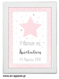 Party Sign   Shiny Star Pink