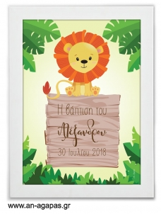 Party Sign Jungle Animals