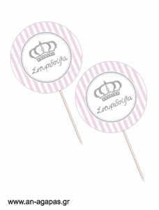ΑΝ ΑΓΑΠΑΣ – Cupcake toppers Stripy Crown Girl