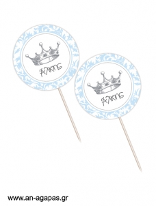 ΑΝ ΑΓΑΠΑΣ – Cupcake toppers Little Prince