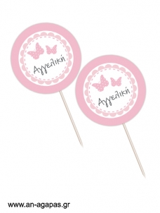 ΑΝ ΑΓΑΠΑΣ – Cupcake toppers Pink Crown