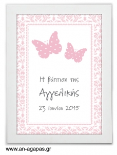 ΑΝ ΑΓΑΠΑΣ – Party Sign Pink Butterflies
