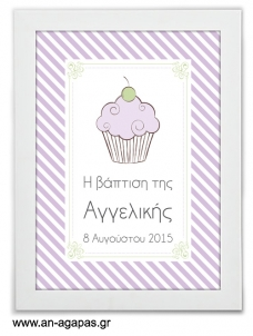 ΑΝ ΑΓΑΠΑΣ - Party Sign Lavender Cupcake