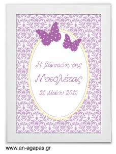 ΑΝ ΑΓΑΠΑΣ – Party Sign Purple Butterflies