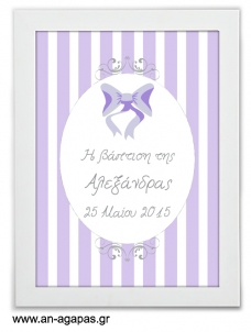ΑΝ ΑΓΑΠΑΣ – Party Sign Lavender Dots & Stripes