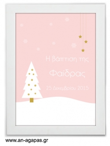 ΑΝ ΑΓΑΠΑΣ – Party Sign  Pink Christmas