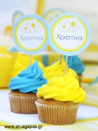 ΑΝ ΑΓΑΠΑΣ – Cupcake toppers Daisy Bloom