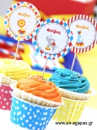 Cupcake Toppers Τσίρκο