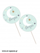 Cupcake Toppers  Little Star Boy