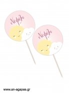 Cupcake Toppers Sun & Cloud Girl