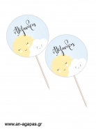 Cupcake Toppers Sun & Cloud Boy