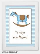 Party Sign Baby Horse