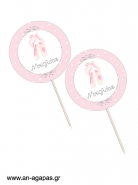 ΑΝ ΑΓΑΠΑΣ – Cupcake toppers Ballet Dancer