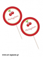 ΑΝ ΑΓΑΠΑΣ – Cupcake toppers Sweet Cherry