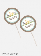 ΑΝ ΑΓΑΠΑΣ – Cupcake toppers Happy Jungle