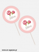 ΑΝ ΑΓΑΠΑΣ – Cupcake toppers Romantic Flowers