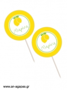 ΑΝ ΑΓΑΠΑΣ – Cupcake toppers Lemon Checks
