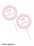 ΑΝ ΑΓΑΠΑΣ – Cupcake toppers Pink Dots & Stripes