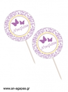 ΑΝ ΑΓΑΠΑΣ – Cupcake toppers Purple Butterflies