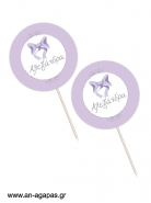 ΑΝ ΑΓΑΠΑΣ – Cupcake toppers Lavender Dots & Stripes