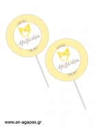 ΑΝ ΑΓΑΠΑΣ – Cupcake toppers Yellow Dots & Stripes